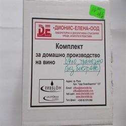 Комплект за производство на бяло вино