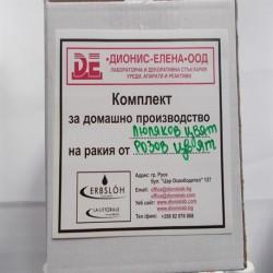 Комплект за ракия от люляков и/или розов цвят