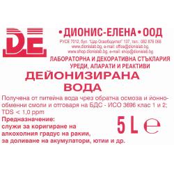 Дейонизирана вода 5 л етикет