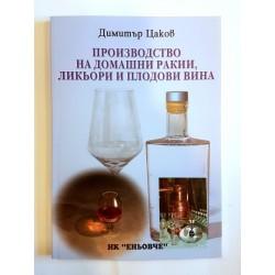 Производство на домашни ракии, ликьори и плодови вина