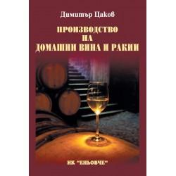 Производство на домашни вина и ракии
