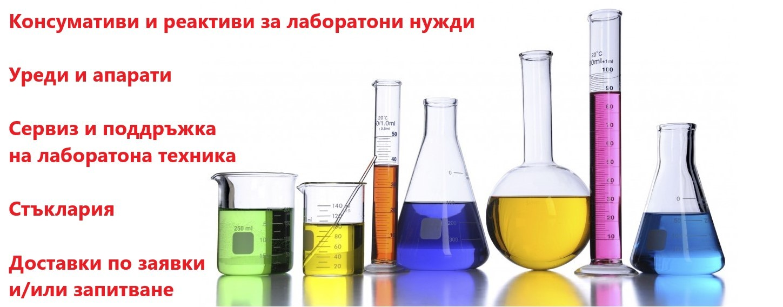 Лаборатна техника, реактиви, консумативи, уреди, апарати