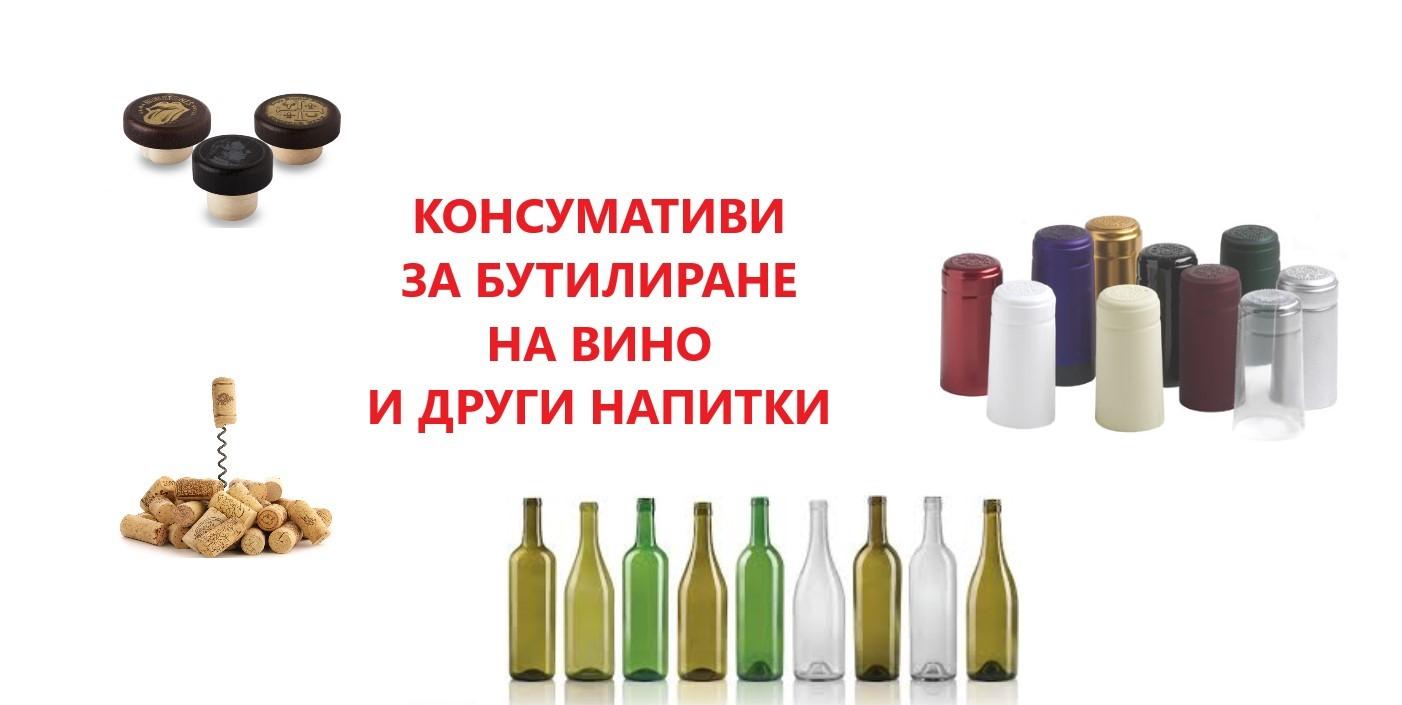 Консумативи за бутилиране