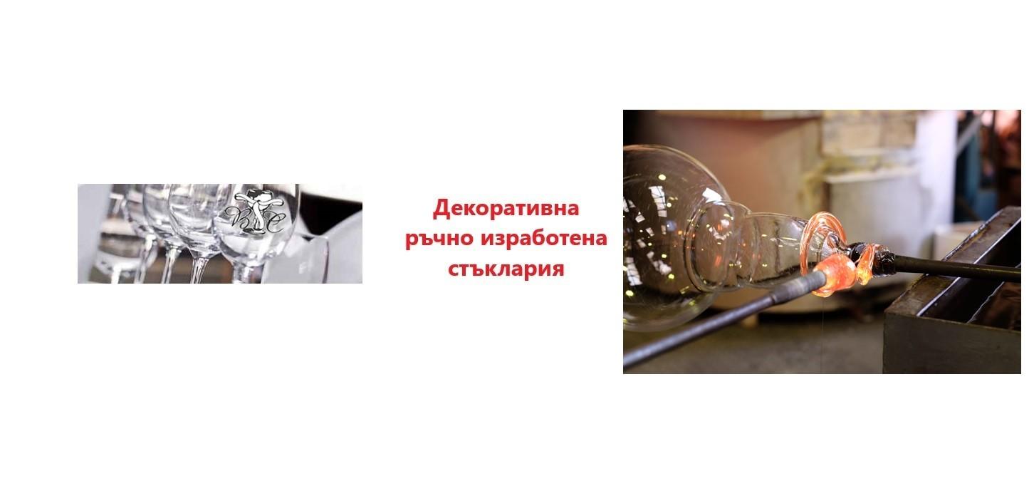Ръчно изработена декоративна стъклария