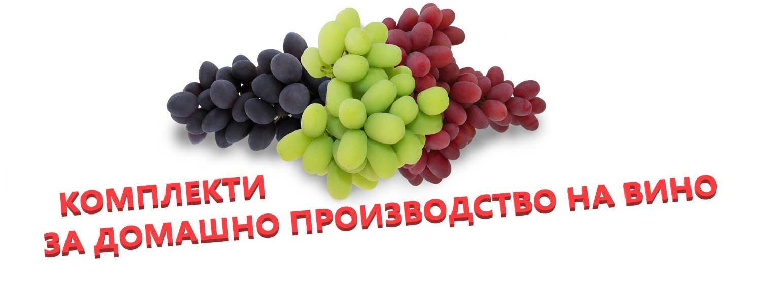 За производство на вино.