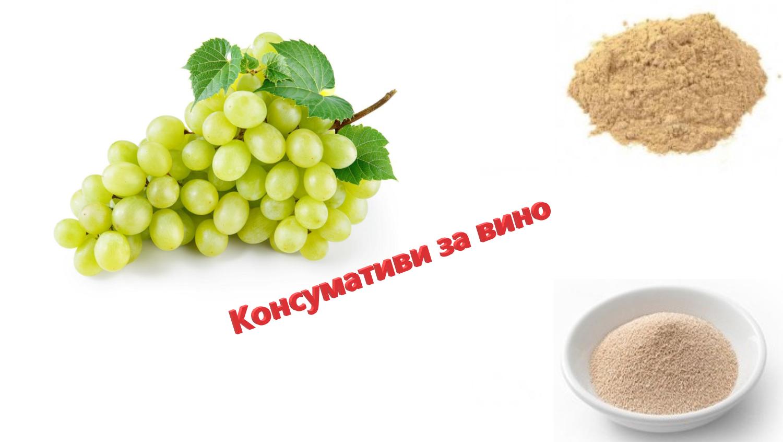 Консумативи за вино