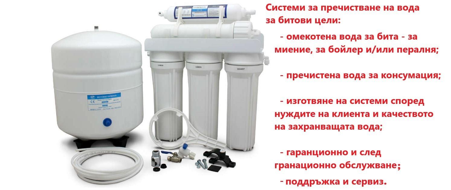 Системи за пречистване на вода за битови цели